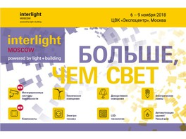 До выставки Interlight Moscow 2 недели!